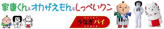家康くん&オカザえもん&しっぺいクン 浜名湖名産 夜のお菓子 うなぎパイ